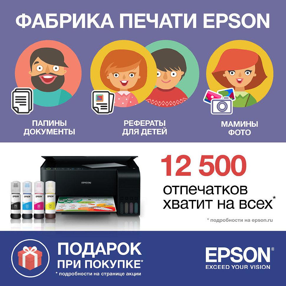 Осенняя акция «Фабрика печати Epson — 12 000 отпечатков для всей семьи!»