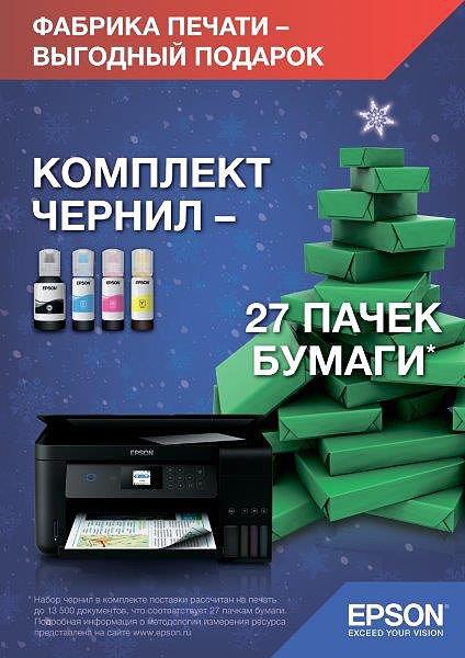 Новогодняя акция от Epson: «Фабрика печати Epson» – выгодный подарок!