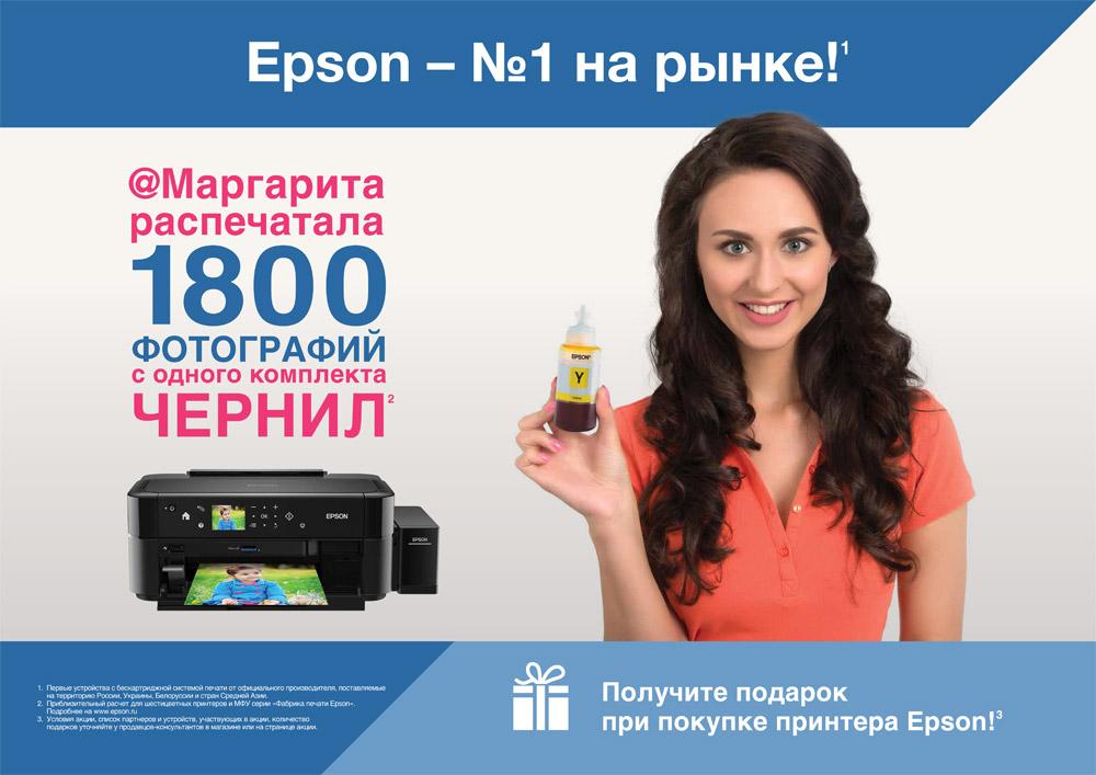 Epson — №1 на рынке струйной печати¹