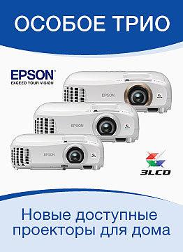 Особое трио: доступные по цене проекторы Epson для дома