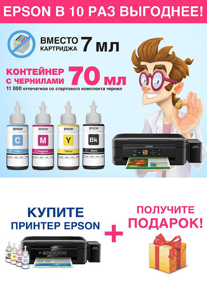 Фабрика печати Epson – в 10 раз выгоднее!